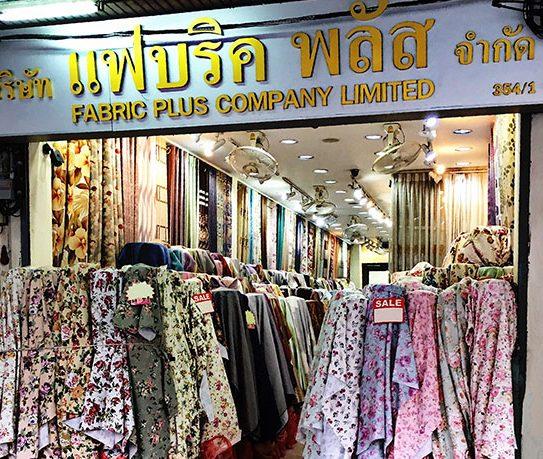 ร้านผ้าม่านพาหุรัด มีแบบไหนบ้าง