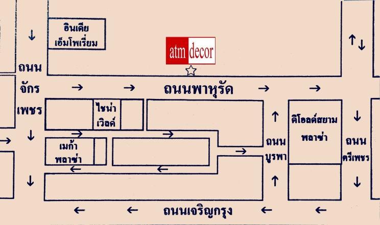 ร้านผ้าม่านพาหุรัด แผนที่ร้านผ้าม่านพาหุรัด