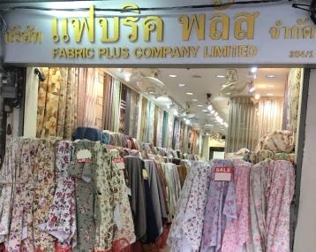 บริษัทผ้าม่าน แฟบริค พลัส ขายส่งผ้าสำหรับตัดเย็บผ้าม่าน มีหน้าร้านตัดแบ่งจากม้วนอยู่หน้าถนนพาหุรัด ลูกค้าสามารถซื้อผ้าม่านเมตรหรือซื้อยกม้วน ราคาถูก สั่งตรงจากโรงงาน