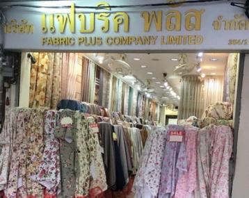 ร้านผ้าม่าน พาหุรัด Fabric Plus